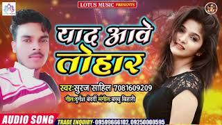 2020 का सबसे बड़ा Sad Song - याद आवे तोहार - Yad Aawe Tohar - Suraj Sahil - New Sad song 2020
