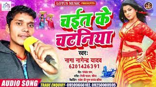 चइता धमाका 2020 - चइत के चटनिया - Chait Ke Chataniya - Naga Nagendra Yadav