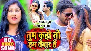 तुम कहो तो  हम तैयार है | Sadhna Jha , Santosh Sahil | New Bhojpuri #Video_Song 2020