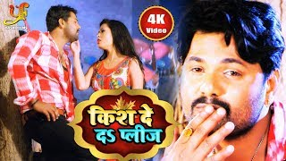 #VIDEO - किश दे दS प्लीज | Vinashak | Samar Singh | Kiss De Da Please | Bhojpuri film Song 2020