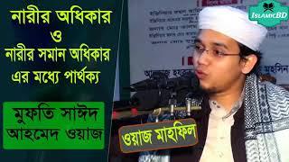 নারীর অধিকার ও সমান অধিকার এর মধ্যে পার্থক্য । Mufty Sayed Ahmed Bangla Waz Mahfil । Islamic BD