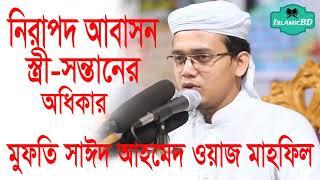 নিরাপদ আবাসন স্ত্রী সন্তানের অধিকার । Mufty Sayed Ahmed Bangla Waz Mahfil 2020 । New Waz Bangla