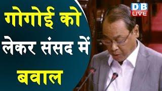 Ex-Chief Justice Ranjan Gogoi के बयान का इंतजार   गोगोई को लेकर संसद में बवाल