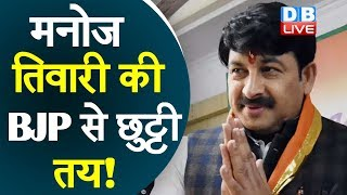 मनोज तिवारी को हटाएगी BJP | मनोज तिवारी की BJP से छुट्टी तय! | Manoj Tiwari latest news | #DBLIVE