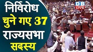 अब 18 सीटों पर 26 मार्च को चुनाव   निर्विरोध चुने गए 37 राज्यसभा सदस्य   #DBLIVE