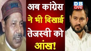 अब Congress ने भी दिखाई Tejashwi Yadav  को आंख! | RJD की नीतियों को लेकर उठाए सवाल | #DBLIVE