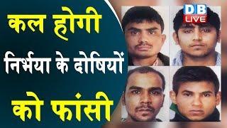 Nirbhaya Case: Patiala House court ने Death Warrant  पर नहीं लगाई रोक, कल होगी फांसी