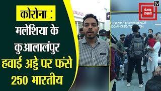 #Coronavirus : Kuala Lumpur हवाई अड्डे पर फंसे 250 भारतीय, वीडियो जारी कर लगाई गुहार