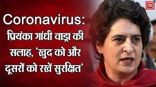 Coronavirus: प्रियंका गांधी वाड्रा ने ट्वीट कर बताया 'सोशल डिस्टेंसिंग' का महत्व