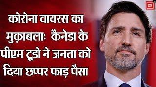 Coronavirus से मुक़ाबला: Canada के PM Justin Trudeau ने जनता को दिया छप्पर फाड़ पैसा