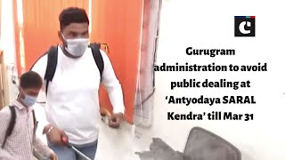 Gurugram administration to avoid public dealing at 'Antyodaya SARAL Kendra' till Mar 31