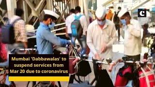 Mumbai 'Dabbawalas' to suspend services from Mar 20 due to coronavirus