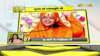 Bhakti Top 10 || 19 March 2020 || Dharm And Adhyatma News ||