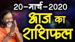 Gurumantra 20 March 2020 - Today Horoscope - Success Key - Paramhans Daati Maharaj