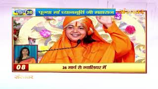 Bhakti Top 20 || 19 March 2020 || Dharm And Adhyatma News || Sanskar