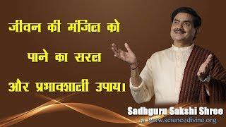 जीवन की मंजिल को पाने का सरल और प्रभावशाली उपाय ।Reach your destination I Sadhguru Sakshi Shree
