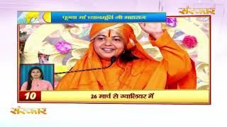 Bhakti Top 20 || 20 March 2020 || Dharm And Adhyatma News || Sanskar
