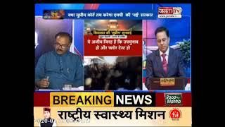 चर्चा || सियासत, संकट और सुनवाई ! || JANTA TV