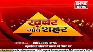 DPK NEWS || आज की बड़ी खबरे | देखिये फटाफट अंदाज मे || DPK NEWS