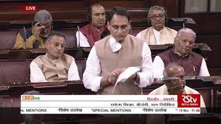 Special Mention | Shri Rakesh Sinha in Rajya Sabha :19.03.2020