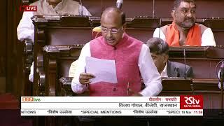 Special Mention | Shri Vijay Goel in Rajya Sabha :19.03.2020