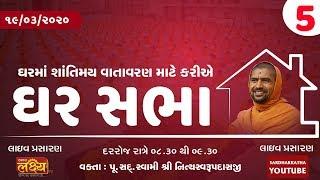 ????LIVE : Ghar Sabha 5 @ Tirthdham Sardhar Dt. - 19/03/2020