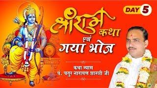 || SHRI RAM KATHA || PANDIT CHATUR NARAYAN JI SHASTRI|| LIVE || KANPUR DEHAT UP ||DAY 5 ||
