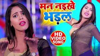 मन नइखे भड़ल - Premi Aashis Raj Jha - Mann Naike Bhadal - Bhojpuri Hit Songs 2020