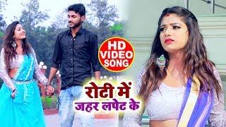 रोटी में जहर लपेट के - Rajan Bihari - Roti Mein Jahar Lapet Ke - Bhojpuri Hit Songs 2020