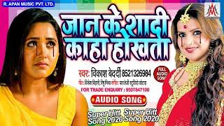 #बेवफाई_सांग_2020 -जान के शादी काहा होखता - Vikash Bedardi - Jaan Ke Shadi Kaha Hokhata