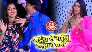 #VIDEO - Kishan Kumar & Sakshi Shivani - जहीह से गईलू ससुरा ये रानी - Bhojpuri Hit Songs 2020