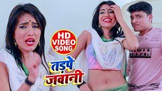 #Video - #Antra Singh - तड़पे जवानी - Niraj Tiwari - Tadpe Jawani - Bhojpuri Hit Songs 2020