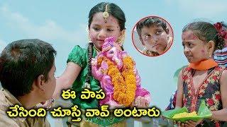 ఈ పాప చేసింది చూస్తే | Howrah Bridge Scenes | Latest Telugu Movie Scenes 2020