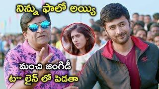 మంచి జింగిడీ ట** లైన్ లో పెడతా | Howrah Bridge Scenes | Latest Telugu Movie Scenes 2020