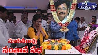 Miryalaguda Maruthi Rao Santhapa Sabha   Pranay Amrutha   Sravan   Top Telugu TV