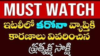 కరోనా వ్యాప్తికి కారణాలు వివరించిన ప్రత్యక్ష సాక్షి   Corona Stages   Top Telugu TV