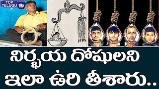 ఉత్కంఠతో బిగిసిన ఉచ్చు | Nirbhaya Case Latest News | Nirbhaya Mother Celebrations | Top Telugu TV