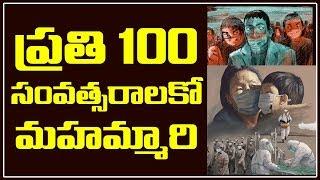 ప్రతి 100 సంవత్సరాలకో మహమ్మారి   Trolls on Latest Issue   Telangana News   Top Telugu TV