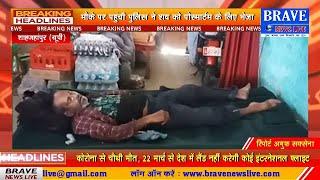 ढाबे पर सो रहे अज्ञात व्यक्ति की संदिग्ध परिस्थिति में मौत, मचा हड़कम्प | BRAVE NEWS LIVE