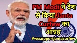 #wesupportjantacurfew | Corona Virus | PM Modi ने देश से किया 22 March को Janta Curfew का आग्रह
