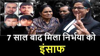 Nirbhaya Case Update | 7 साल बाद निर्भया के चारों दोषियों को दी गई फांसी, मां बोलीं- मिल गया इंसाफ