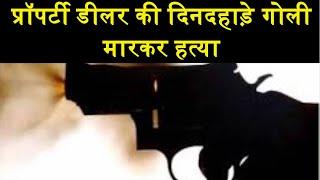 Meerut   प्रॉपर्टी डीलर की दिनदहाड़े गोली मारकर हत्या,पुलिस बदमाशों की तलाश में जुटी   JAN TV