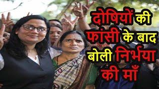 Nirbhaya Case Latest Update | गुनहगारों की फांसी के बाद बोली निर्भया की माँ, कहा- मिल गया इंसाफ