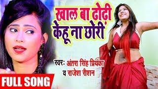आ गया Antra Singh Priyanka का बवाल मचाने वाला Song 2020 - खाल बा ढोरी केहू ना छोरी - Rajesh Roshan