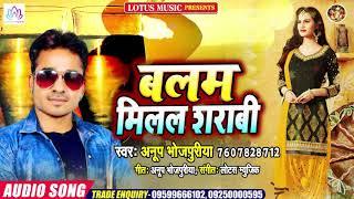 Anup Bhojpuriya का सुपरहिट भोजपुरी गीत 2020 - बलम मिलल शराबी - Balam Milal Sharabi
