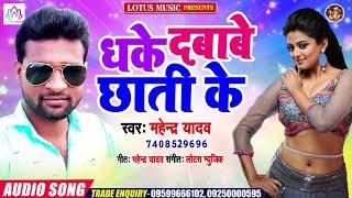 धके दबाबे छाती के - 2020 का सबसे बड़ा ब्लास्ट Song - Dhake Dababe Chhati ke - Mahendra Yadav