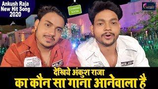 जानिए Ankush Raja का कौन सा बड़ा गाना आने वाला है - Lovely Music World