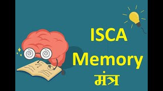 cH 3 ISCA Protection of IS Memory Mantra || Abhinav Jha CA CS ||  DT AND IDT Videos ||