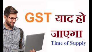 GST Time of Supply  Full concept सबसे अनोखे  और आसान अंदाज में II Must watch
