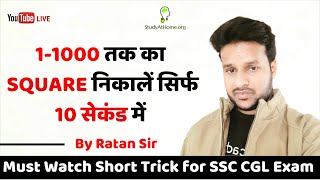 1-1000 तक का SQUARE निकालें सिर्फ 10 सेकंड में by Ratan Sir | Useful for SSC CGL, CHSL, UPSSC, SBI